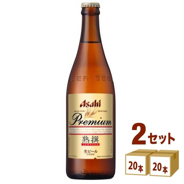 アサヒ プレミアム生熟撰 中瓶 500ml×20本(個)×2ケース ビール
