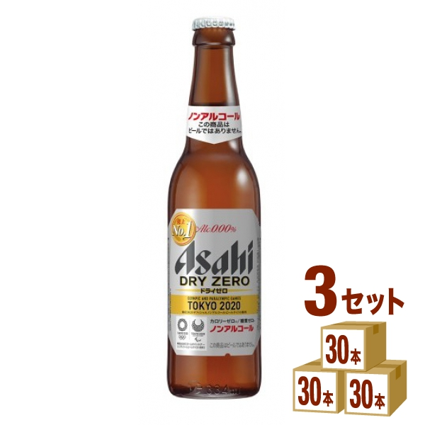 アサヒ ドライゼロ小瓶 334ml×30本(個)×3ケース ノンアルコールビール【送料無料※一部地域は除く】