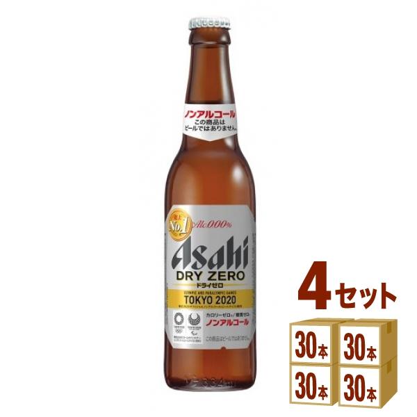 アサヒ ドライゼロ小瓶 334ml×30本(個) ×4ケース ノンアルコールビール【送料無料※一部地域は除く】