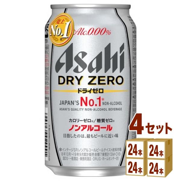 アサヒ ドライゼロ 350ml ×24本×4ケース (96本) ノンアルコールビール【送料無料※一部地域は除く】