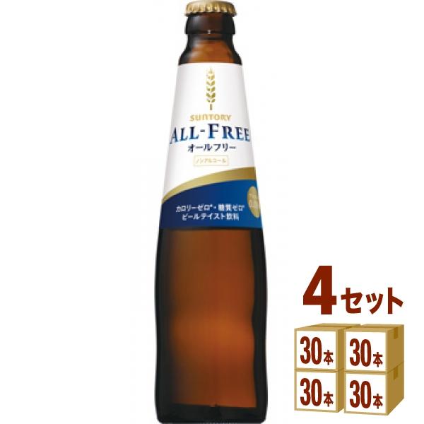 サントリー オールフリー小瓶 334ml×30本(個)×4ケース ノンアルコールビール
