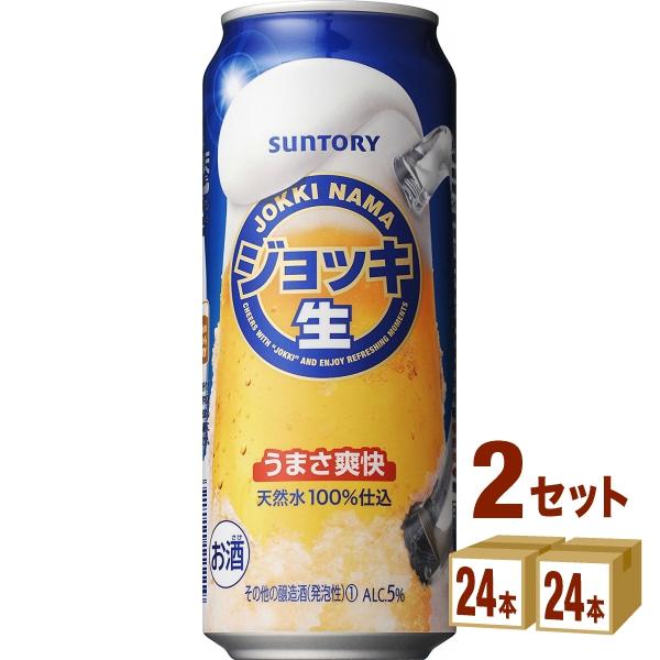 サントリー ジョッキ生 500ml ×24本(個) ×2ケース 新ジャンル