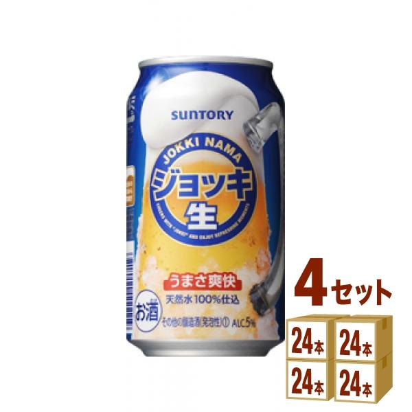 サントリー ジョッキ生 レギュラー缶 350ml×24本(個)×4ケース 新ジャンル