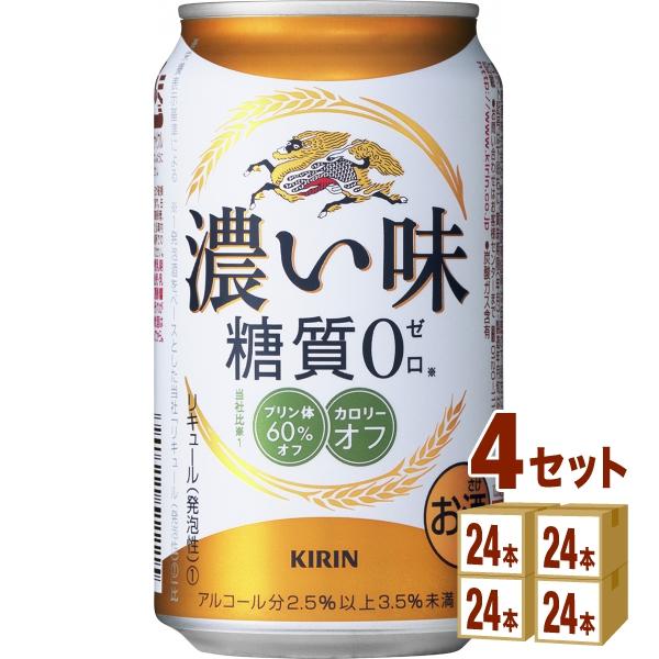 キリン 濃い味<糖質0> リキュール(発泡性) 350ml ×24本(個) ×4ケース 新ジャンル