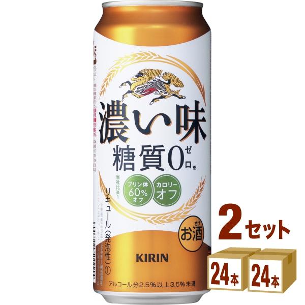 キリン 濃い味 糖質0 リキュール 発泡性 永遠の定番モデル 個 ×24本 新ジャンル 爆買い新作 ×2ケース 500ml