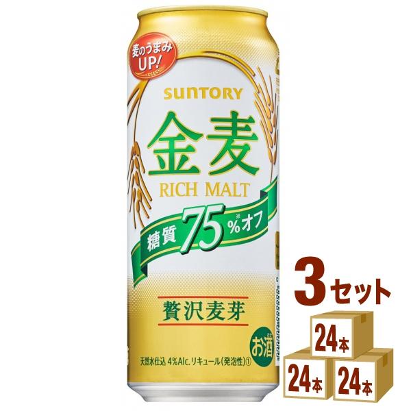 サントリー 金麦〈糖質75%オフ〉 ロング缶 500ml×24本(個)×3ケース 新ジャンル