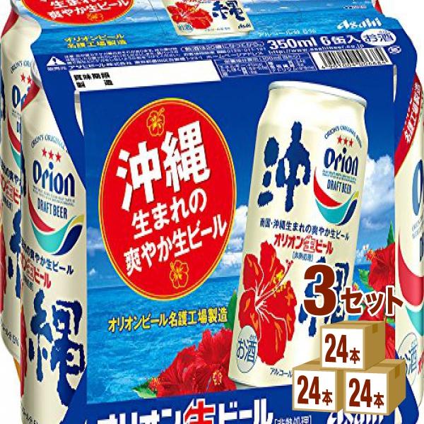 【200円クーポン&ママ割5倍】アサヒ オリオン(6P)春限定 350ml×24本(個)×3ケース ビール