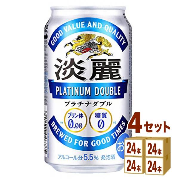 キリン 淡麗プラチナダブル 350ml×24本(個)×4ケース 発泡酒