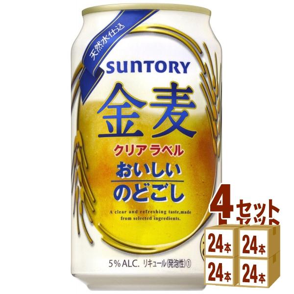 サントリー 金麦クリアラベル 350ml×24本(個)×4ケース 新ジャンル