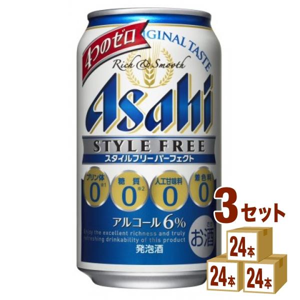 アサヒ スタイルフリーパーフェクト 350ml×24本×3ケース (72本) 発泡酒