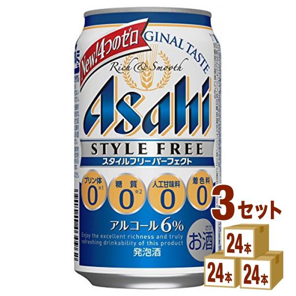 アサヒ スタイルフリー パーフェクト 350ml ×24本×3ケース (72本) 発泡酒