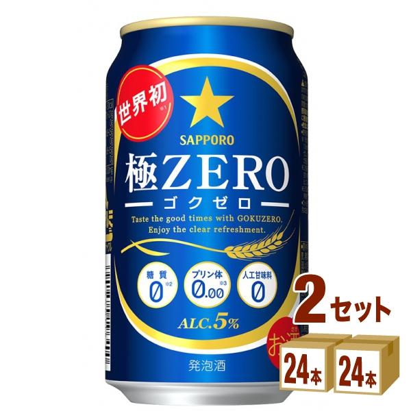 サッポロ 極ZERO(ゴクゼロ) 350ml×24本(個)×2ケース 新ジャンル