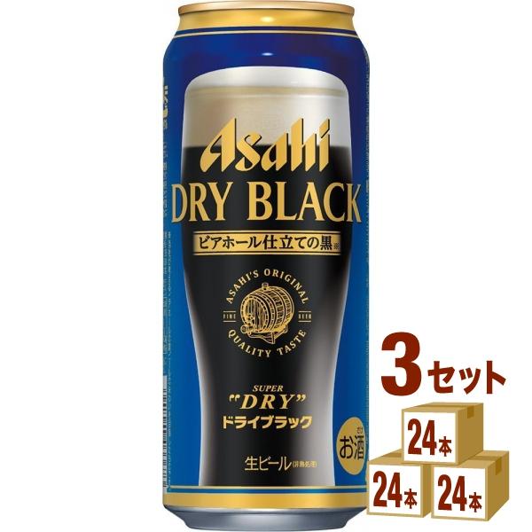 【200円クーポン&ママ割5倍】アサヒ スーパードライ ドライブラック 500ml×24本(個)×3ケース ビール