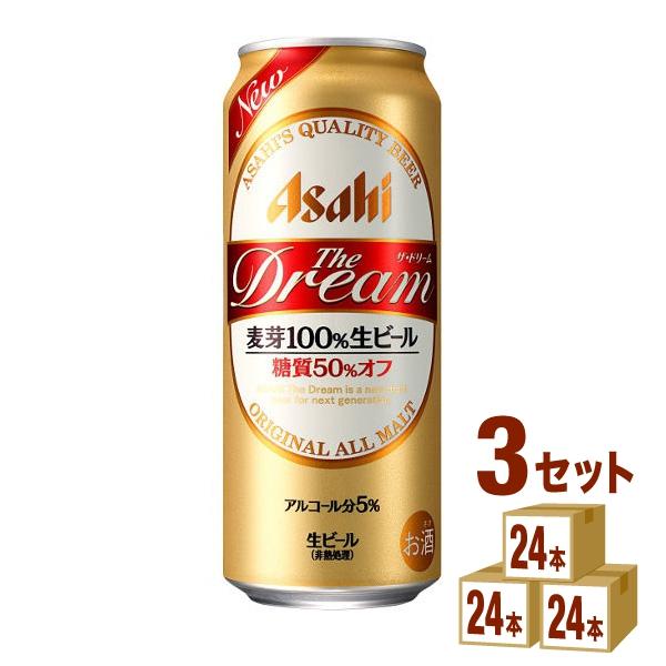 【200円クーポン&ママ割5倍】アサヒ ザ・ドリーム 500ml×24本(個)×3ケース ビール