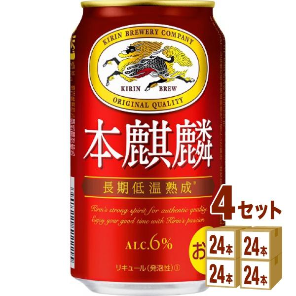 キリン 本麒麟 350ml×24本(個)×4ケース 新ジャンル