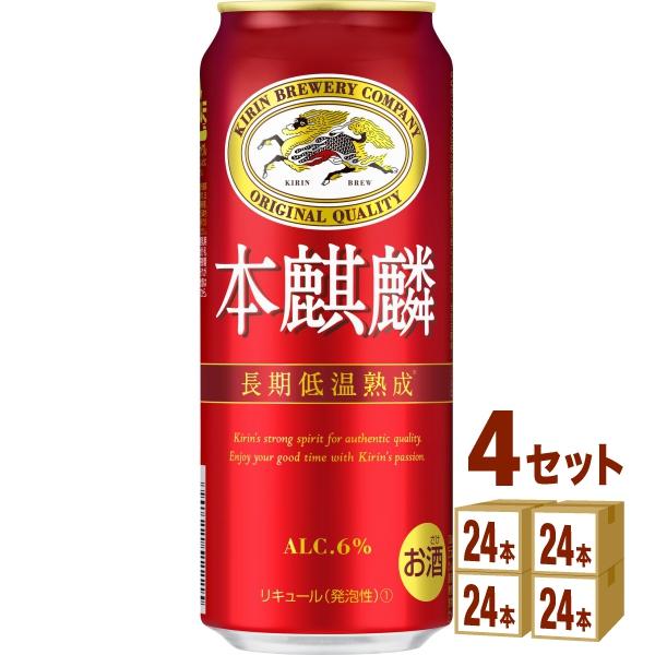 キリン 本麒麟  500ml×24本(個)×4ケース 新ジャンル