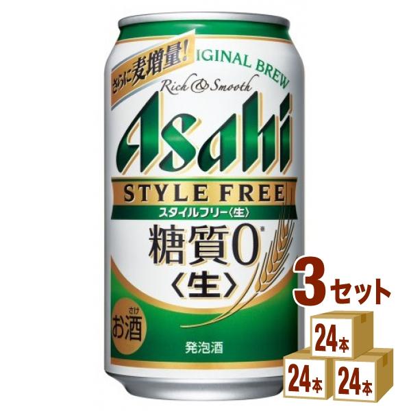 アサヒ スタイルフリー 350ml×24本×3ケース (72本) 発泡酒【送料無料※一部地域は除く】