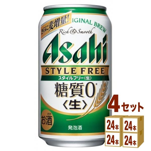 アサヒ スタイルフリー 350ml×24本×4ケース (96本) 発泡酒