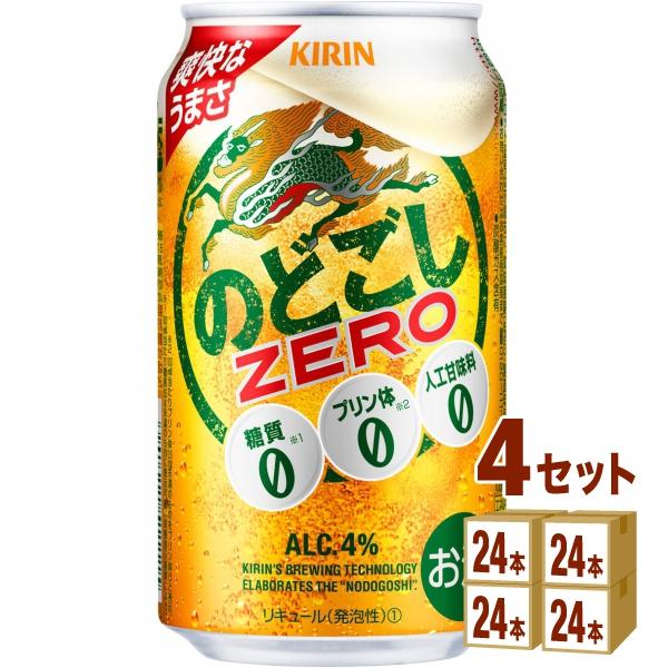 キリン キリン のどごし ZERO(ゼロ)  350ml×24本(個)×4ケース 新ジャンル