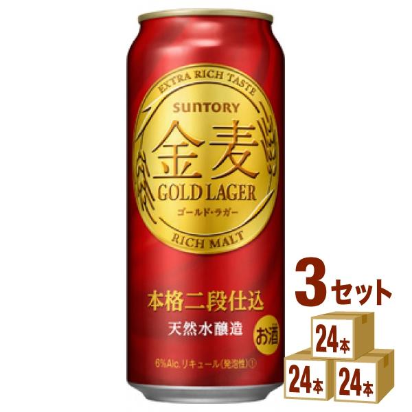 サントリー 金麦ゴールドラガー 500ml×24本(個)×3ケース 新ジャンル