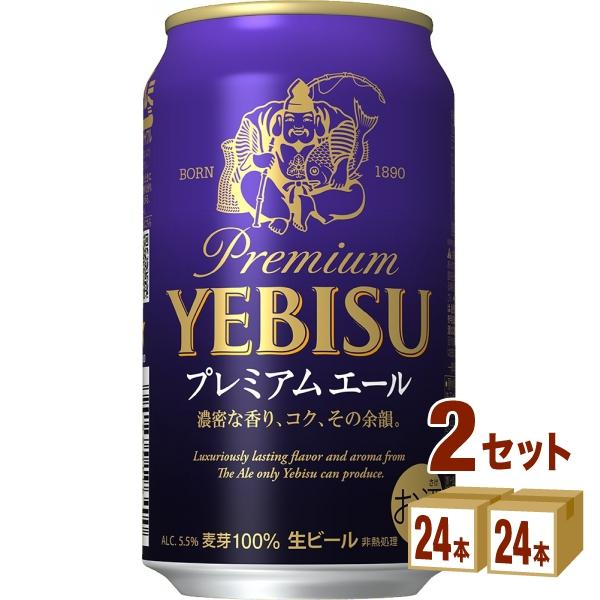 サッポロ エビスプレミアムエール 350ml×24本(個)×2ケース ビール
