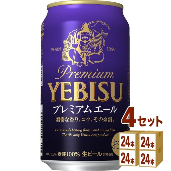 サッポロ エビスプレミアムエール 350ml ×24本(個) ×4ケース ビール