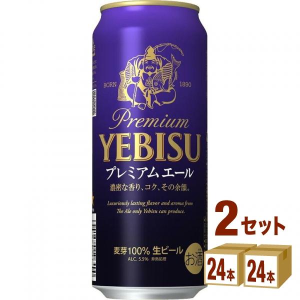サッポロ エビスプレミアムエール 500ml×24本(個)×2ケース ビール