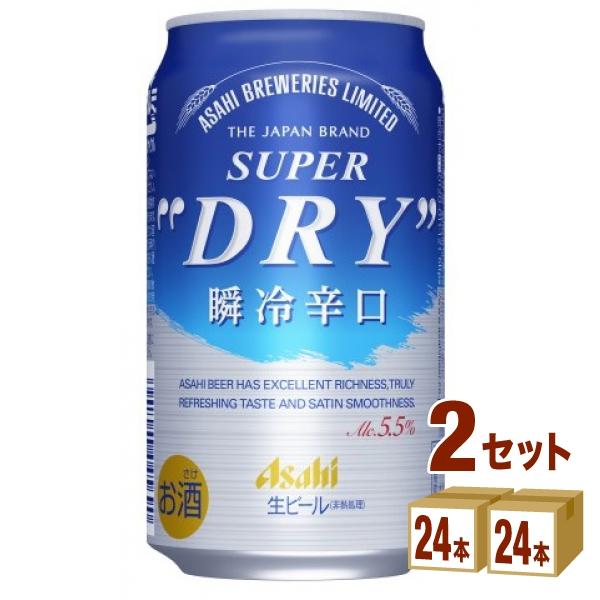 スーパードライ瞬冷辛口350ml ×48 ビール