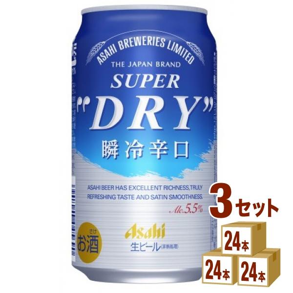 スーパードライ瞬冷辛口350ml ×72 ビール