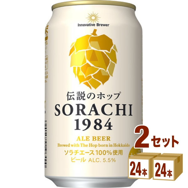 【200円クーポン&ママ割5倍】サッポロ SORACHI ソラチ1984 クラフトビール 350ml×24本(個)×2ケース ビール