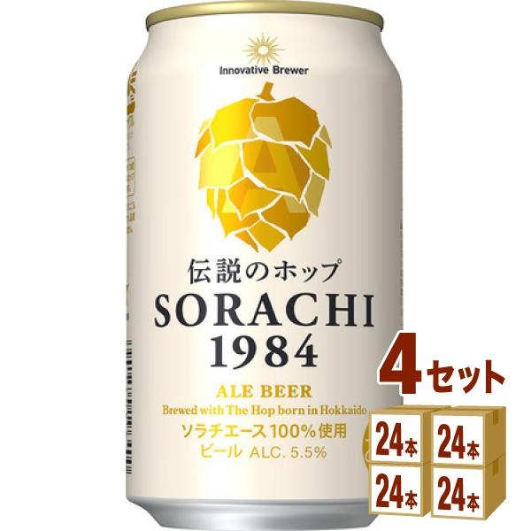 サッポロ SORACHI ソラチ1984 クラフトビール 350ml×24本(個)×4ケース ビール