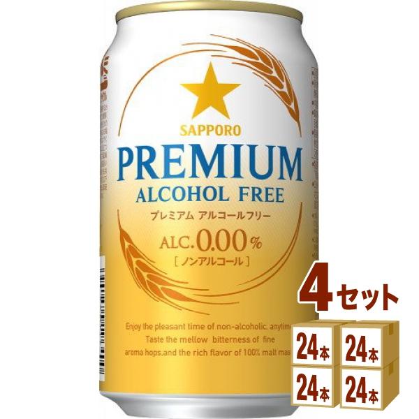 サッポロ プレミアムアルコールフリー 350ml×24本(個)×4ケース ノンアルコールビール【送料無料※一部地域は除く】