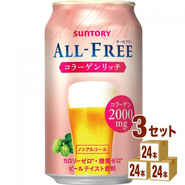 超歓迎された サントリー オールフリーコラーゲン 実物 350ml 送料無料※一部地域は除く ノンアルコールビール ×24×3ケース