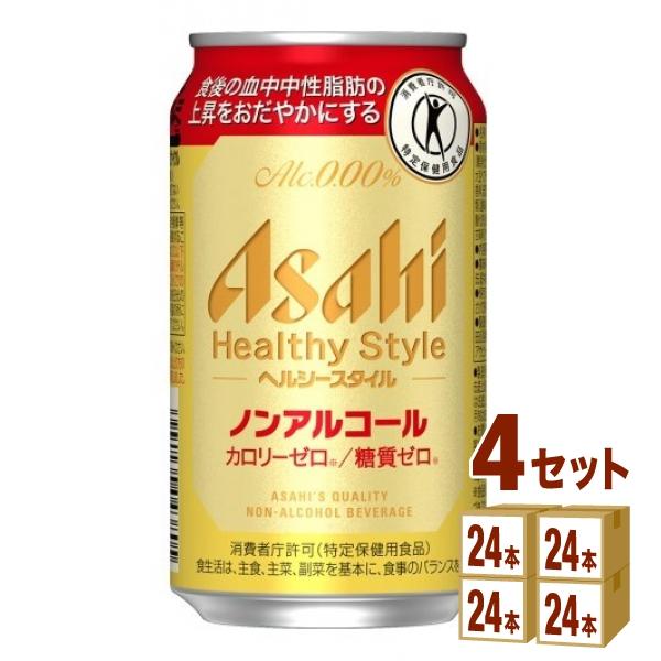 【200円クーポン&ママ割5倍】アサヒ ヘルシースタイル 350ml×24本(個)×4ケース ノンアルコールビール