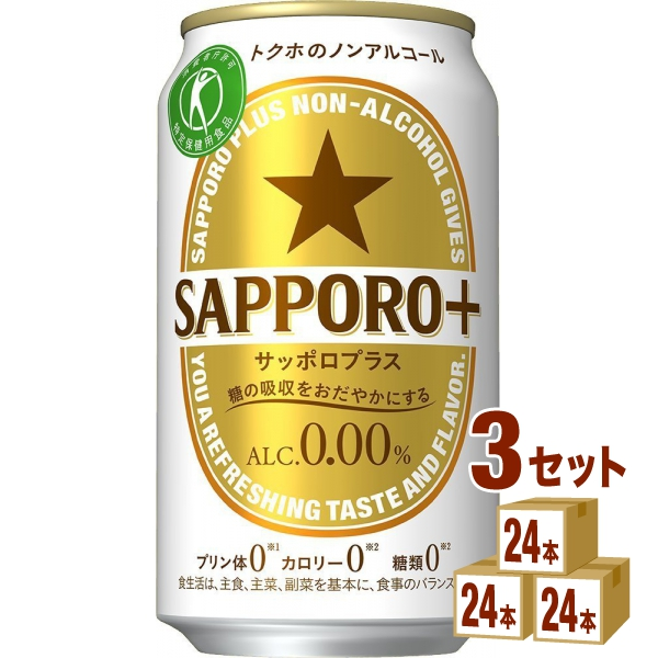 サッポロ サッポロプラス  350ml×24本×3ケース (72本) ノンアルコールビール【送料無料※一部地域は除く】