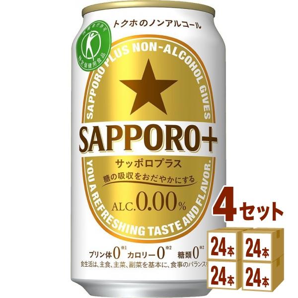 サッポロ サッポロプラス 350ml×24本(個)×4ケース ノンアルコールビール