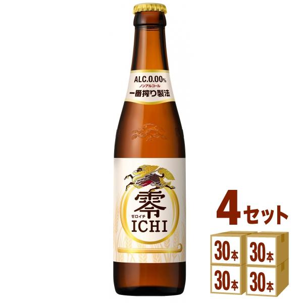 キリン 零ICHI(ゼロイチ) 小瓶 334ml×30本(個) ×4ケース ノンアルコールビール【送料無料※一部地域は除く】