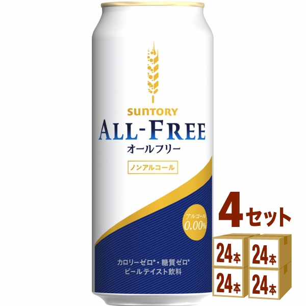 サントリー オールフリー ロング缶 500ml×24本(個)×4ケース ノンアルコールビール