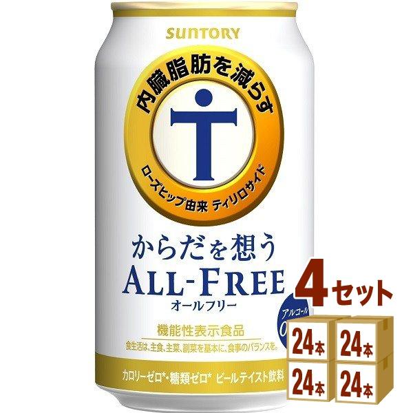サントリ-HD からだを想うオールフリー(機能性表示食品) 350ml×24本×4ケース (96本) ノンアルコールビール【送料無料※一部地域は除く】