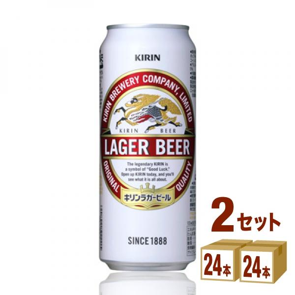 キリン ラガー 500ml×24本×2ケース ビール【送料無料※一部地域は除く】