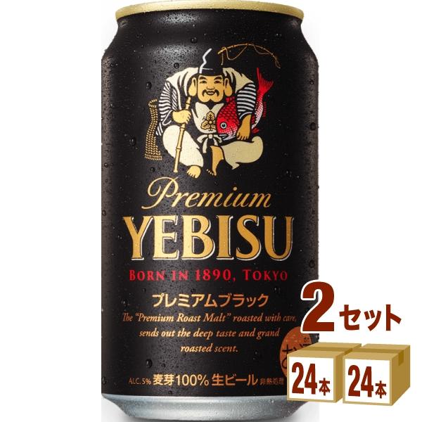 サッポロ エビス プレミアムブラック  350ml×24本(個)×2ケース ビール【送料無料※一部地域は除く】