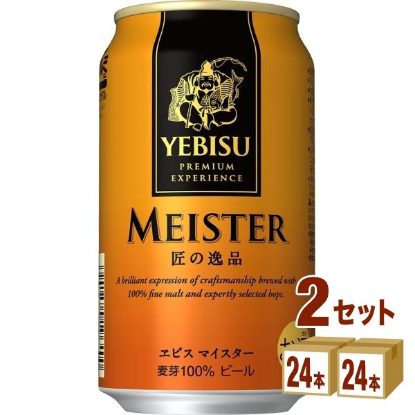サッポロ エビスマイスター 350ml×24本(個)×2ケース ビール【送料無料※一部地域は除く】