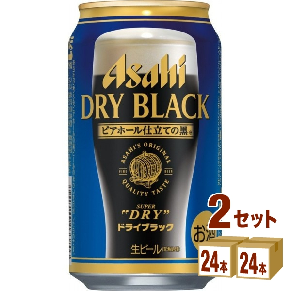 アサヒ スーパードライ ドライブラック 350ml×24本×2ケース (48本) ビール【送料無料※一部地域は除く】