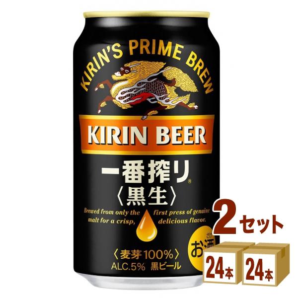 キリン 一番搾り黒生 350ml×24本×2ケース (48本) ビール【送料無料※一部地域は除く】