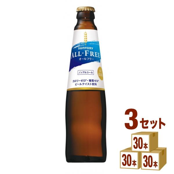 サントリー オールフリー小瓶 334ml×30本(個) ×3ケース ノンアルコールビール