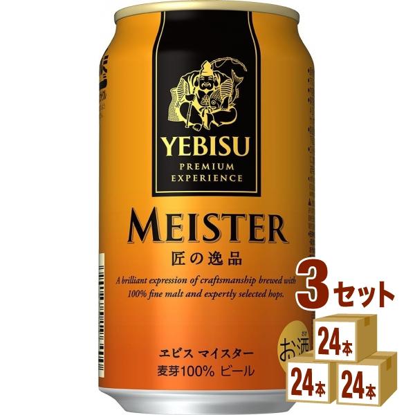 サッポロ エビスマイスター 350ml×24本(個)×3ケース ビール【送料無料※一部地域は除く】