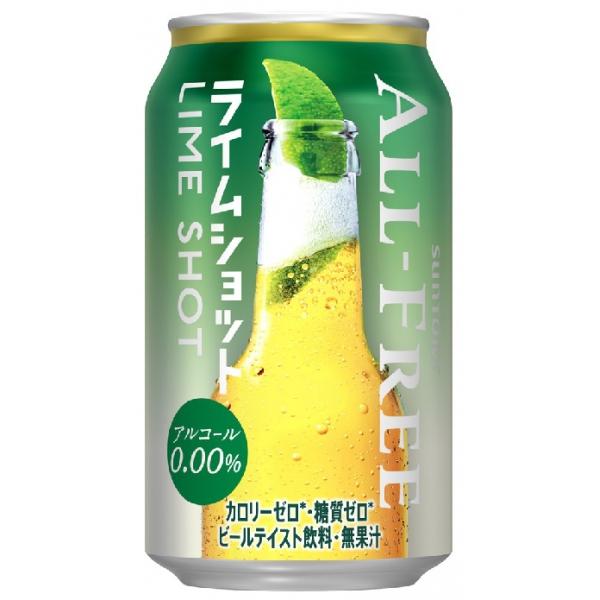 サントリー オールフリーライムショット 350ml 送料無料※一部地域は除く 買物 今だけスーパーセール限定 ノンアルコールビール ×24本×3ケース