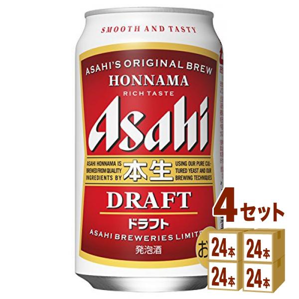 アサヒ アサヒ本生ドラフト350mlX6缶 350ml×24本×4ケース 発泡酒【送料無料※一部地域は除く】