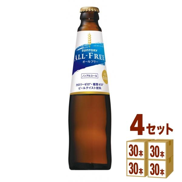 サントリー オールフリー小瓶 334ml×30本(個) ×4ケース ノンアルコールビール