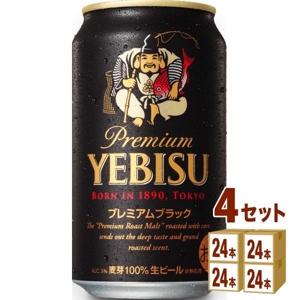 サッポロ エビス プレミアムブラック 350ml ×24本(個) ×4ケース ビール【送料無料※一部地域は除く】